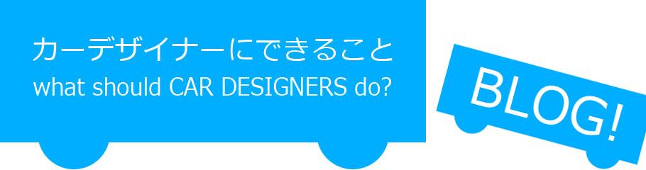 カーデザイナーにできること what should CAR DESIGNERS do?