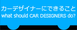 カーデザイナーにできること | what should CAR DESIGNERS do? | mobilabo | のりもの研究所